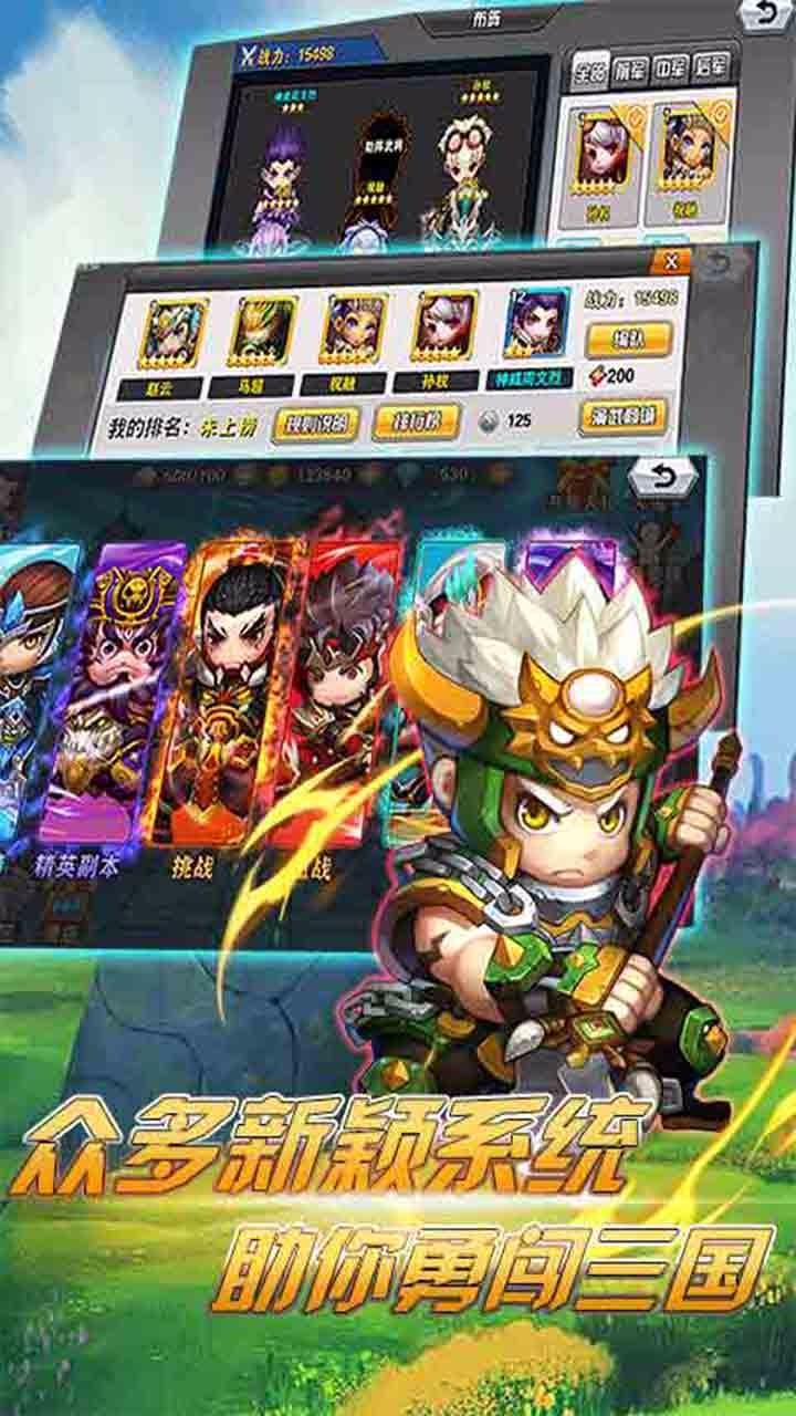 魂战三国V2.8.1 官网版