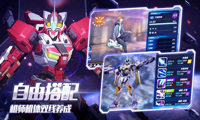 未来机甲决战V1.0.5 内购版