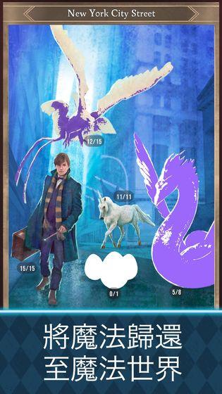 哈利波特:巫师联盟V1.0 安卓版