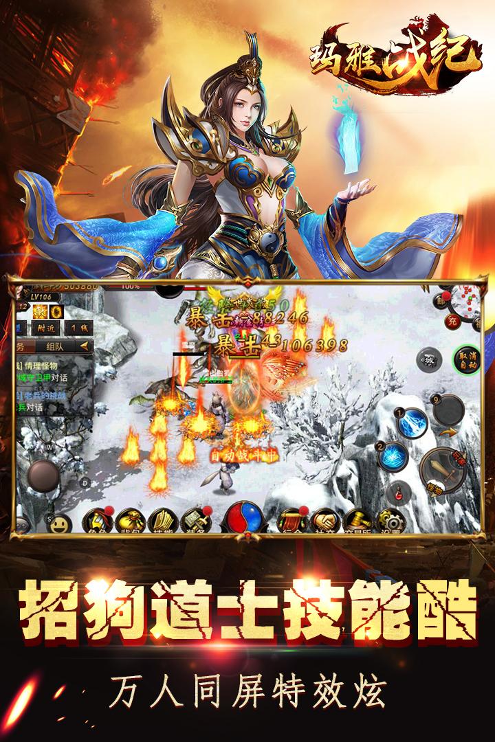 玛雅战纪V1.4.3 手机版
