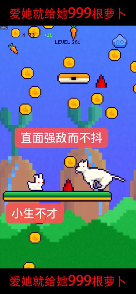 恩爱兔V1.8 苹果版