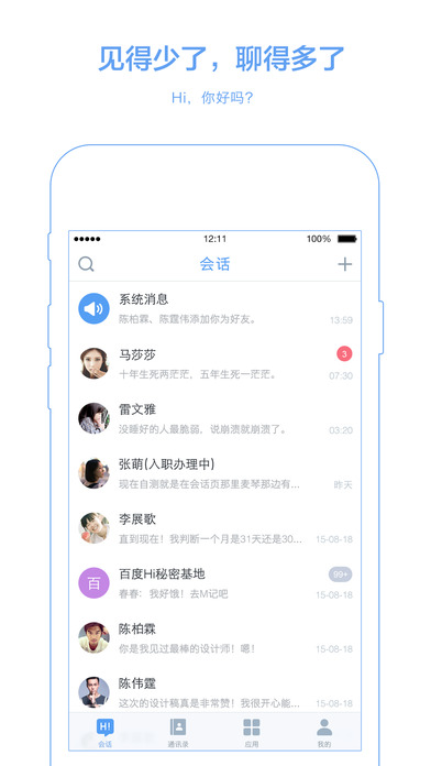 百度Hi下载_百度Hi官网下载_百度Hi安卓/苹果版下载_飞翔软件百度Hi下载