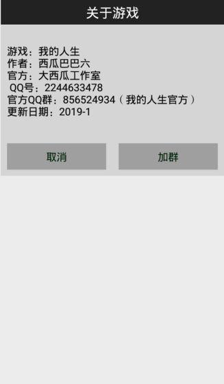 我的人生V2.14 安卓版