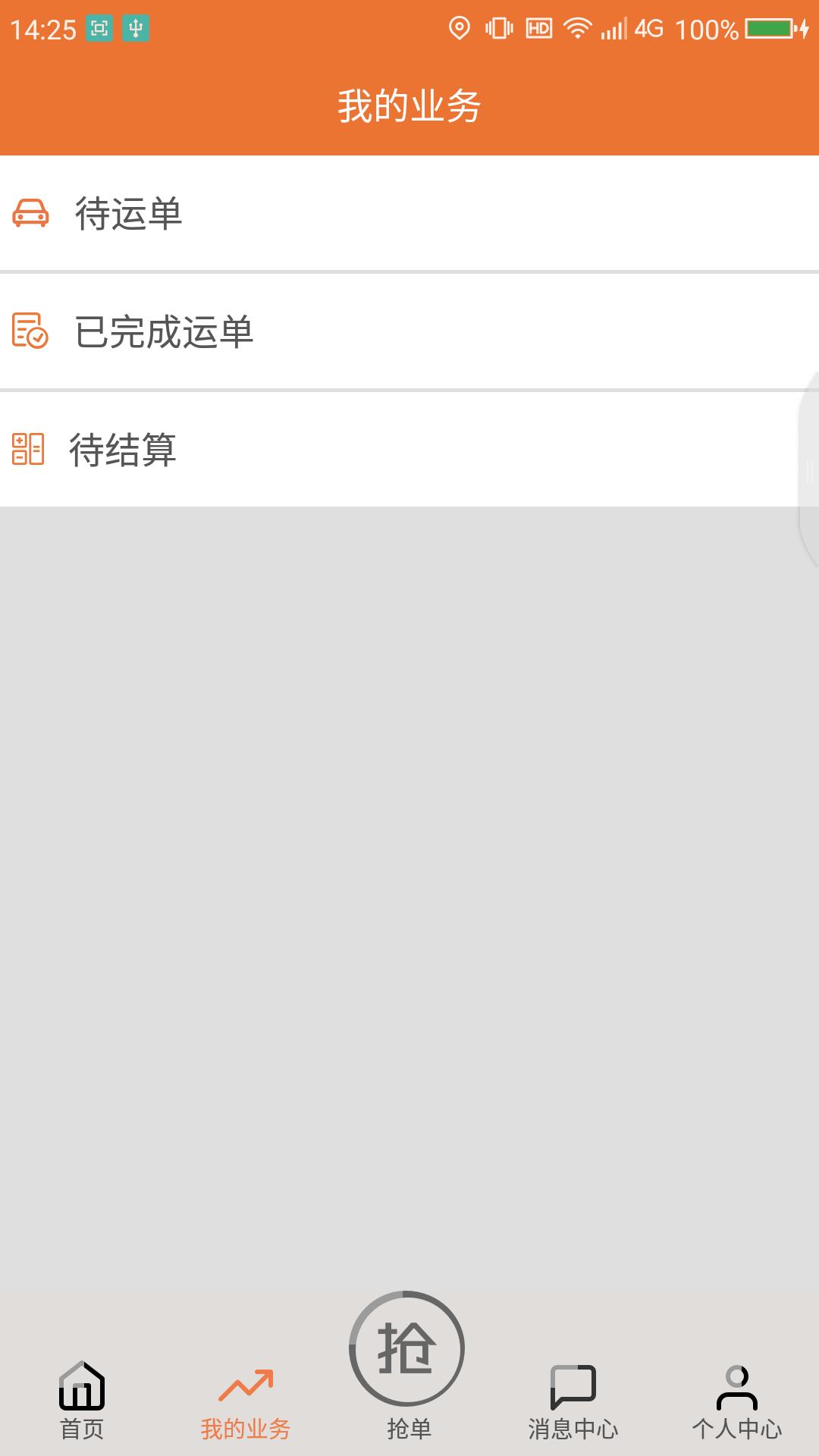 天天运V1.0 安卓版