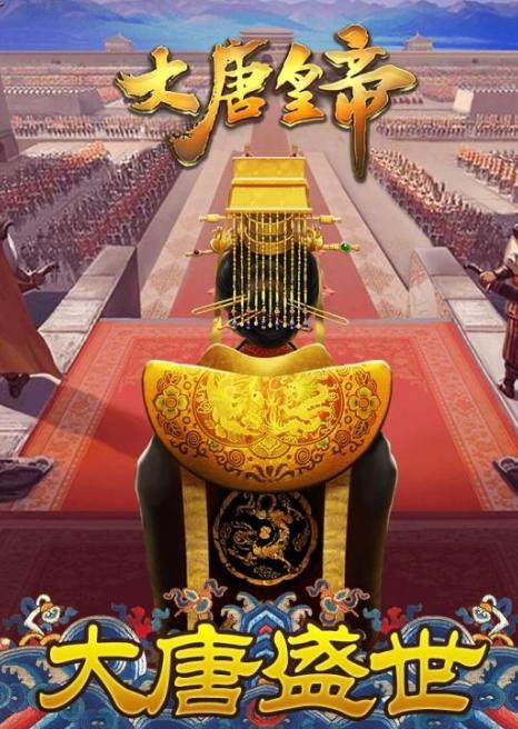 大唐皇帝V2.24 破解版