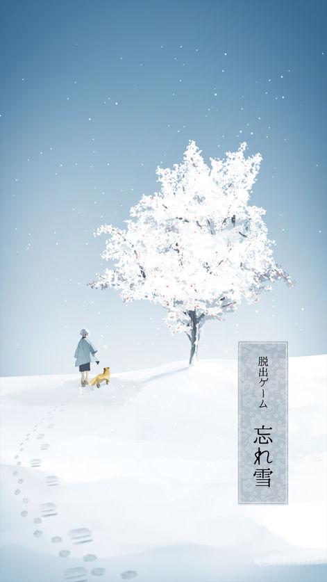 逃脱游戏:忘雪V1.0.1 苹果版
