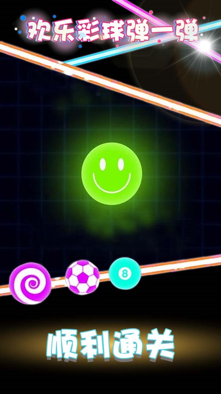 欢乐彩球弹一弹V1.0.0 安卓版