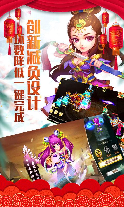 梦回仙游V1.0 高爆版