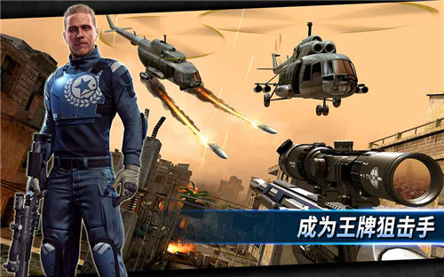 狙击手的袭击V2.301 苹果版
