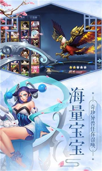 龙道神帝V1.0 安卓版