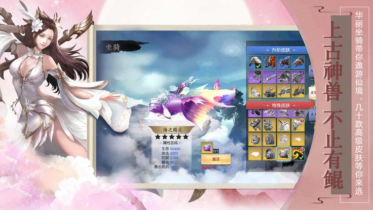 幻灵剑道V1.0 安卓版