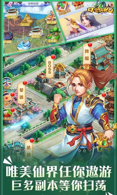 口袋仙妖V1.0 新版截图4