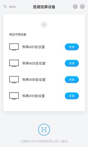传屏助手VR.1.5.98 安卓版