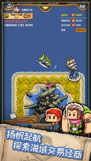小小航海士下载_小小航海士官网下载_小小航海士安卓/苹果版下载_飞翔游戏小小航海士下载