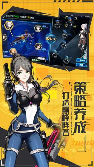 少女机动队V1.0.1 手机版