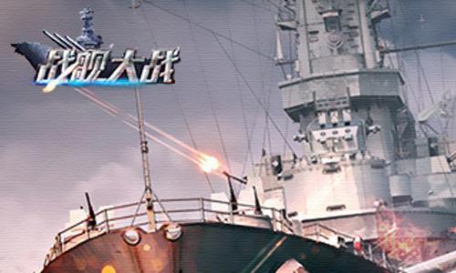 52z飞翔网小编整理了【战舰大战·游戏合集】,提供战舰大战手游、战舰大战bt变态版、战舰大战无限钻石版、战舰大战破解版大全。手游力求真实还原二战经典战役,征战世界各国,重返烽火岁月!在游戏中玩家将操控不同种类的战舰与不同的舰队在浩瀚的大海中激战,超强烧脑策略,战舰在天际出现,战火将点燃海面!百团大战热情开战,超强PVP玩法,让你与各路舰友一决高下!