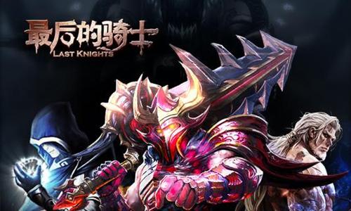 最后的骑士·游戏88必发网页登入