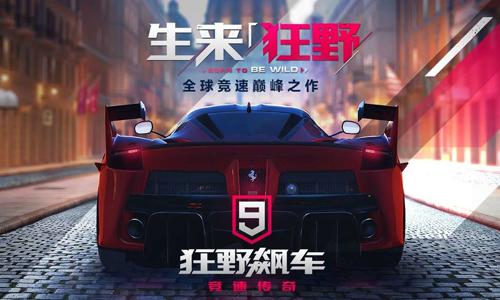 狂野飙车9传奇·游戏88必发网页登入