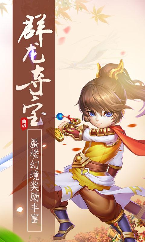 梦幻仙语是一款西游题材的角色扮演类手游,精美的游戏画面打造最真实的西游世界,全新剧情玩法,体验与众不同的游戏乐趣,华丽时装为不同的玩家打造个人独特风格。