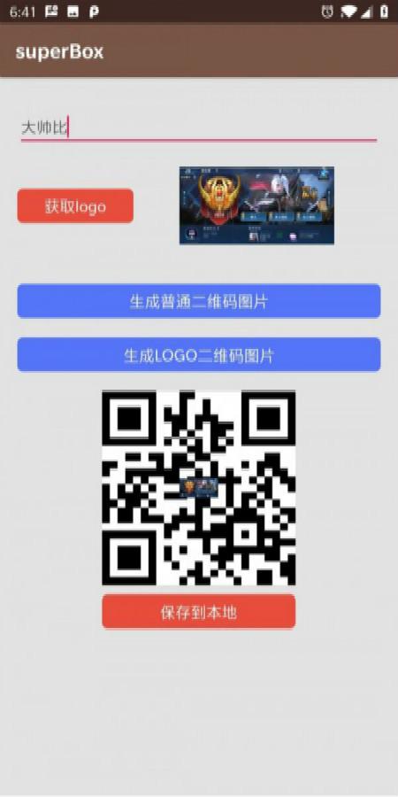 superBoxV1.0.0 安卓版