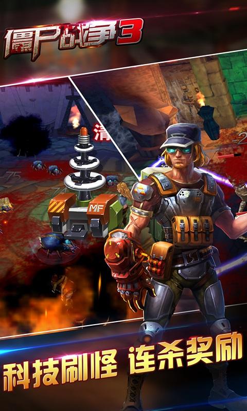 僵尸战争3V1.0.0 手机版