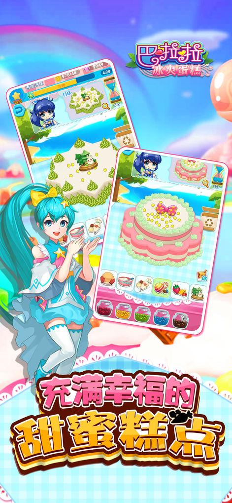 巴啦啦冰爽蛋糕V1.0.7 苹果版