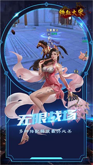 铁血大宋OnlineV3.00.38 变态版