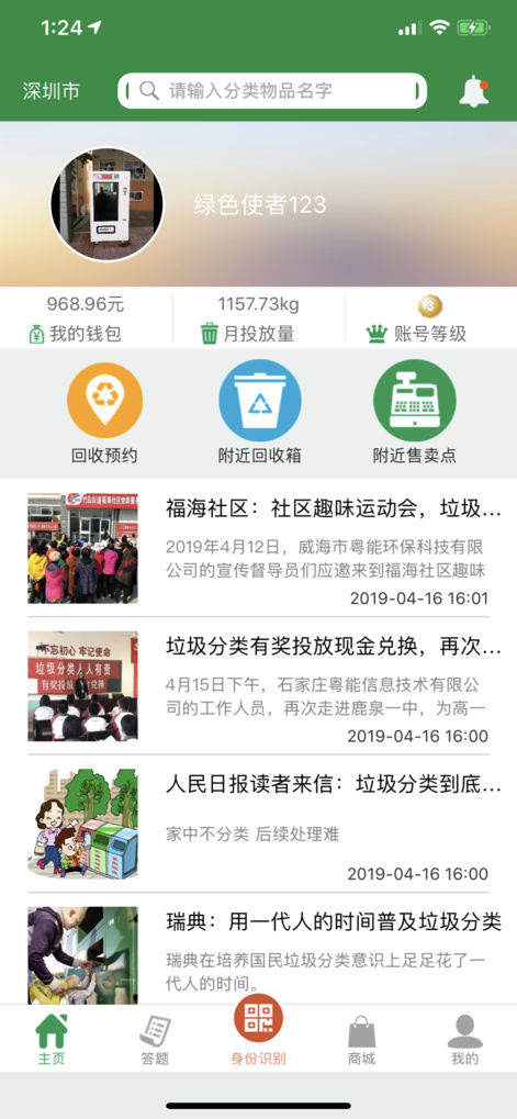 绿色生活V1.3.0 安卓版