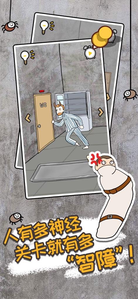 逃离医院不容易V1.0 苹果版