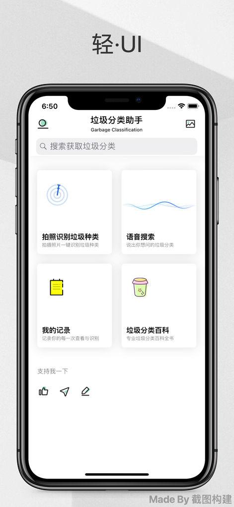 垃圾分类助手V1.3.1 苹果版