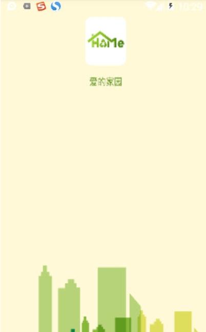 爱的家园V1.0 安卓版