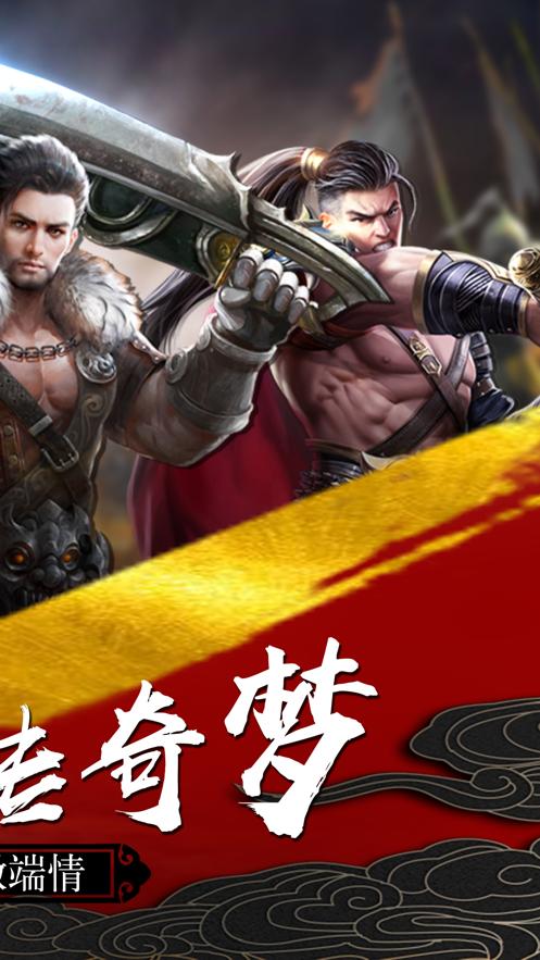 龙之霸业V1.0 安卓版
