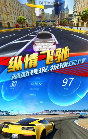 天天赛车V1.1 安卓版