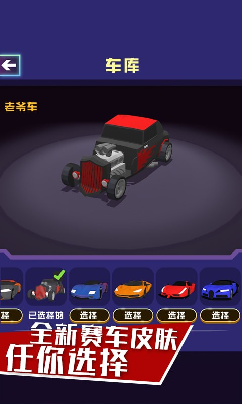 模拟像素赛车V1.0 安卓版