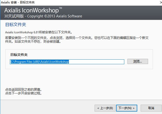 icon work shopV6.81 官方版