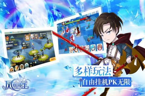 凤凰重生大决战V1.0 手机版