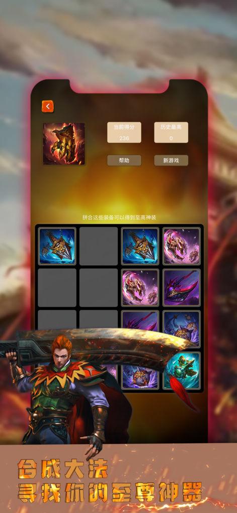 皇城武器大师V1.0 苹果版