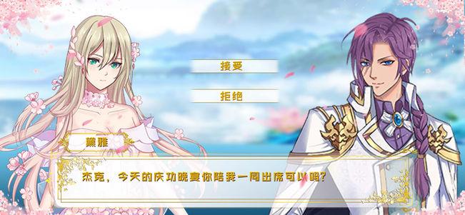 宫廷恋歌V1.0 苹果版