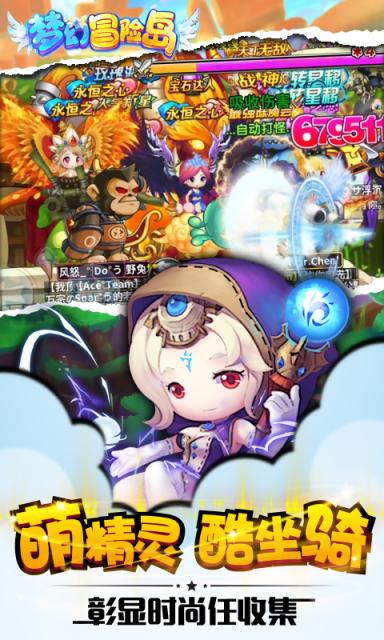 梦幻冒险岛V1.0.0 变态版