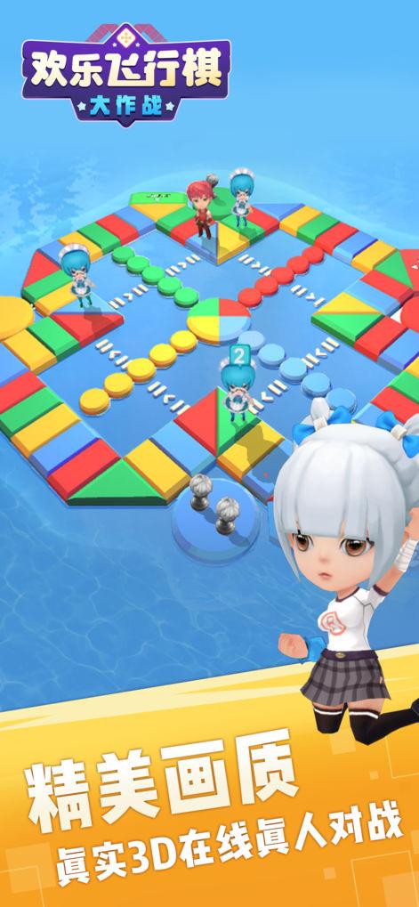 欢乐飞行棋大作战V1.0 苹果版