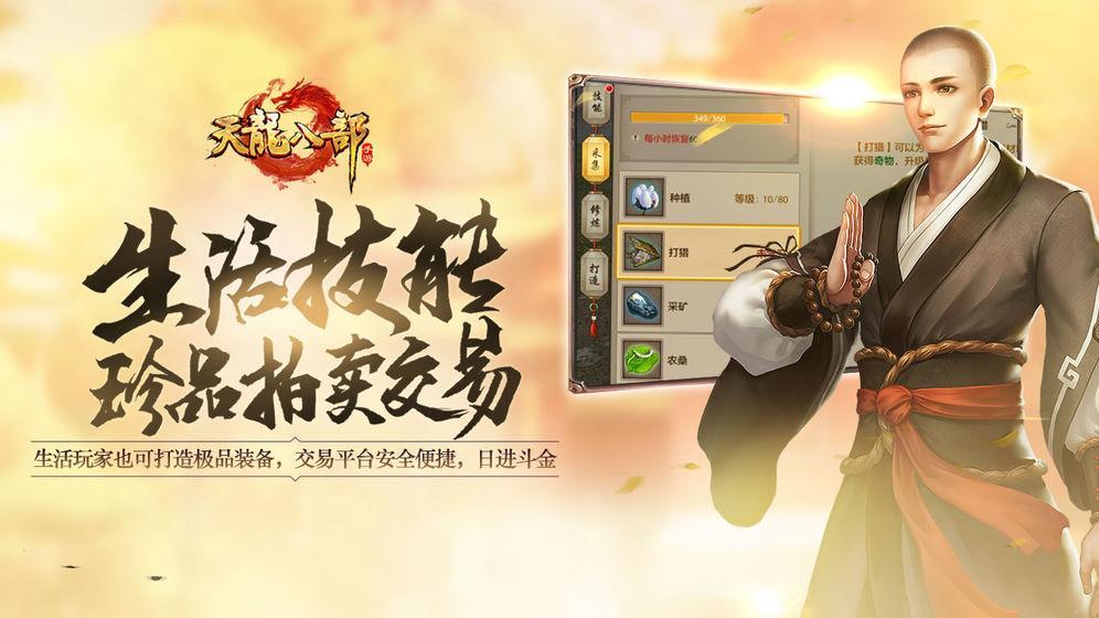 天龙八部手游下载-天龙八部安卓版/ios版/PC版下载-攻略-礼包-飞翔游戏库