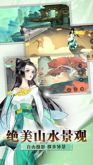 轩辕剑龙舞云山V1.0 官方版