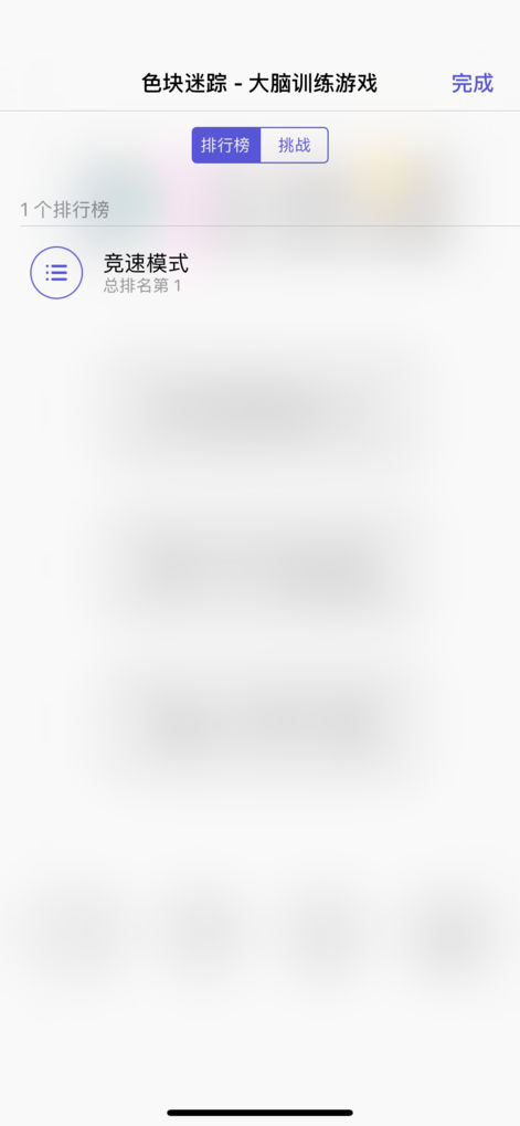 色块迷踪V1.1 苹果版