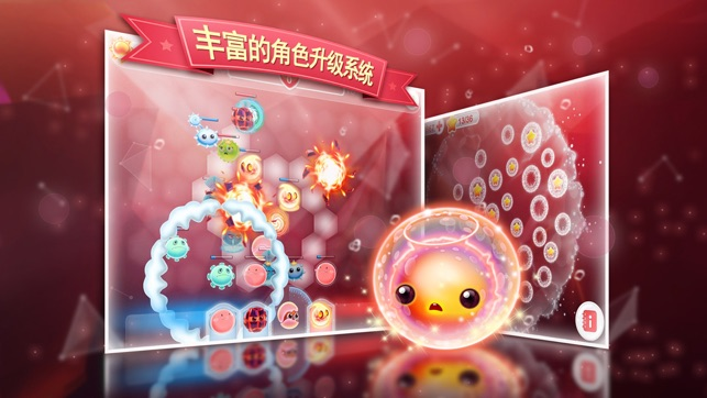 细胞战争V1.1 苹果版