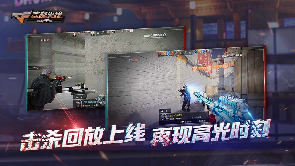 CF手游越南服V1.0.80.320 越南版