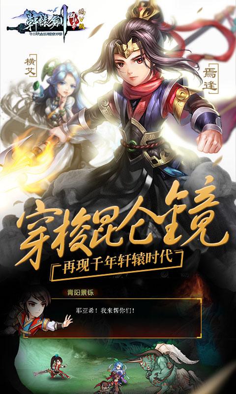 轩辕剑V1.0.0 满V版