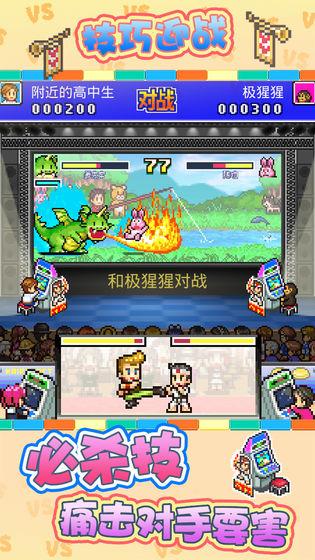 游戏厅物语V3.00 破解版