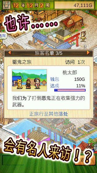 大江户物语V2.00 苹果版