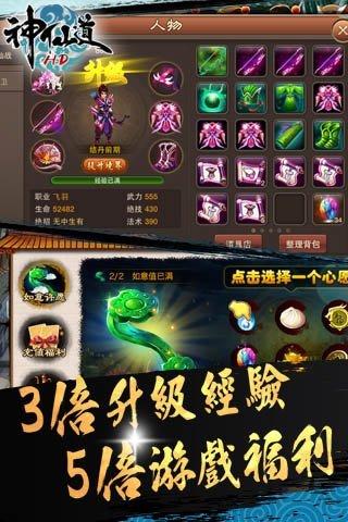 神仙道V2.0.1 满V版