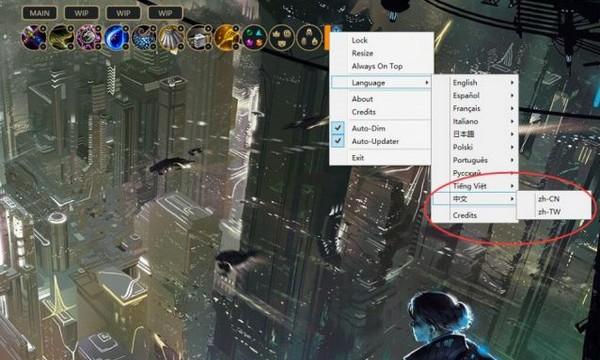 云顶之弈桌面小工具(TFT Overlay)V1.9.8 中文版